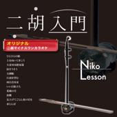 二胡入門 Niko Lesson オリジナル・カラオケ