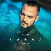 Natan - Пахнет сексом обложка