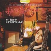 Onna Nagashi No Blues