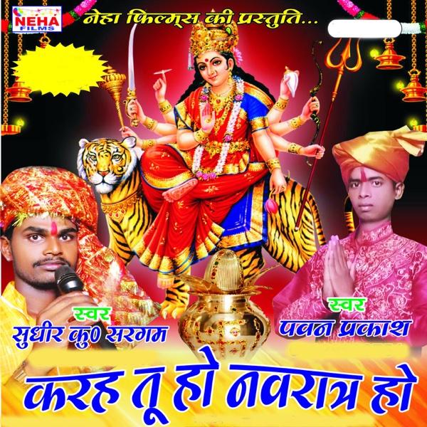 Karah Tu Ho Navrat Ho | Pawan Prakash, Sudhir Kumar Sargam