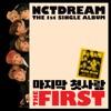 마지막 첫사랑 My First and Last - NCT DREAM