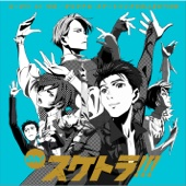 Oh! Sketra!!! Yuri!!! On Ice / Original Skate Song Collection