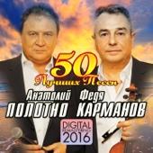 Anatoliy Polotno & Fedya Karmanov - Поцелуй меня, удача! (Remastered) artwork