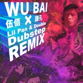 蹦孔 (Lil Pan & Double Dubstep Remix)