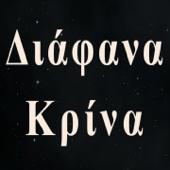 Diafana Krina - Enas Soros Lefka Ftera (Live) artwork