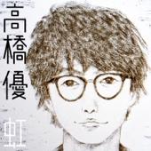 虹/シンプル - EP