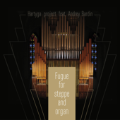 Fugue for Steppe with Organ (feat. Андрей Бардин)