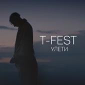 Улети - T-Fest
