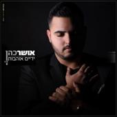 Yadaim Ohavot - Osher Cohen
