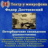 Федор Достоевский: Петербургские сновидения (Pадиопостановка)