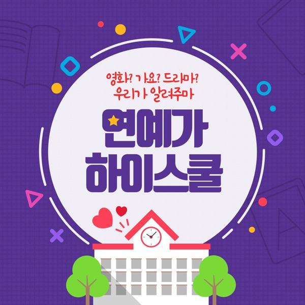 [경향신문]연예가 하이스쿨:박하수다 시즌2