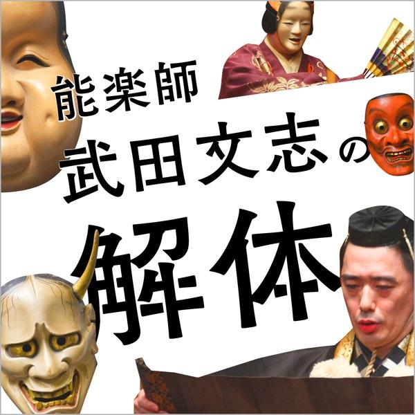 能楽師・武田文志の解体