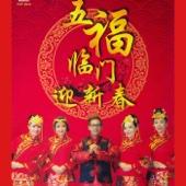 五福临门迎新春