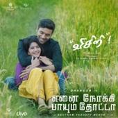 Visiri (From