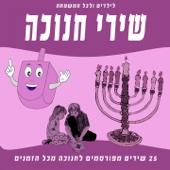 Kal Taf Band - Hanukkah, Hanukkah artwork