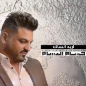 Areed Ansak - Hussam Alrassam