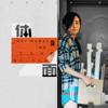 體面 (電影《前任3:再見前任》插曲) - Kelly Yu