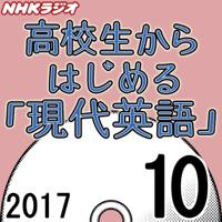 NHK 高校生からはじめる「現代英語」 2017年10月号