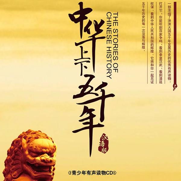 中华上下五千年——青少年有声读物