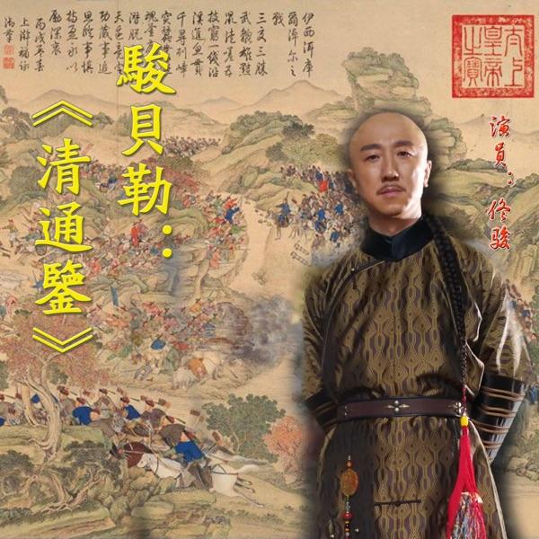 清朝历史正说,满族演员讲清史之《清通鉴》