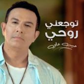 حبيب علي - توجعني روحي ilustración