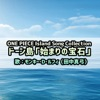ONE PIECE Island Song Collection ドーン島「始まりの宝石」 - Single