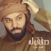 Safekoulah - Ahmed Jawad