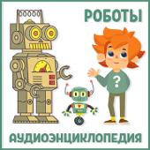 Аудиоэнциклопедия - Роботы