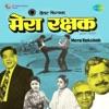 Behti Hui Dhaara Mein Bhi