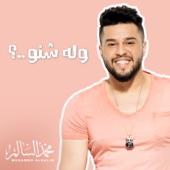 Wala Sheno..? - Mohamed Alsalim
