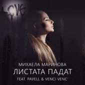 Листата падат (feat. Pavell & Venci Venc')