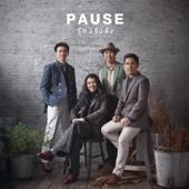 รักจริงจัง - Pause