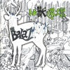 Buy 比獸還壞 by 88 BALAZ on iTunes (Rock)