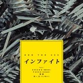 インファイト (feat. ERONE, FORK, 裂固 & Mr.Q)
