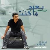 Baad Ma Kent - Essam Kamal