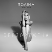 Обезоружена - Polina Gagarina