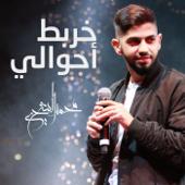 Kharbat Ahwaley - Mohamed Al Shehhi