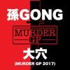 大穴 (Murder GP 2017)