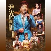 紫釵記之劍合釵緣 (Live)