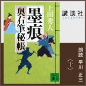 墨痕 奥右筆秘帳 (十)