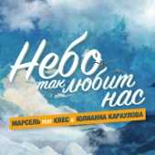 Небо так любит нас (feat. Krec & Юлианна Караулова)