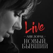 Новый бывший (Live) - Ani Lorak