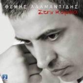 Stin Kardia - Themis Adamantidis