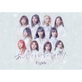 Aishiteruto Itte Yokatta - EP - E-girls