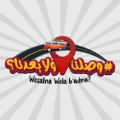 Wesalna Wela Badna? - Mohamed Al Shehhi