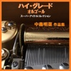 A Musical Box Rendition of High Grade Orgel Nakamori Akina Showa Super Idol Sakuhinshu ジャケット写真
