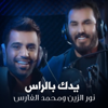 Ydk Blras - Nour Elzein & Mahamad Fares