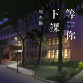 等你下課 (with 楊瑞代) - 周杰倫