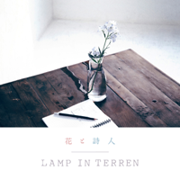 LAMP IN TERREN - 花と詩人 artwork