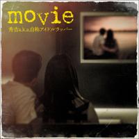 秀吉 a.k.a. 自称アイドルラッパー - movie artwork